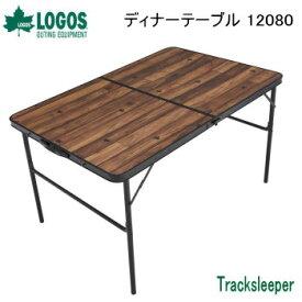 ロゴス テーブル LOGOS Tracksleeper ディナーテーブル 12080 73188006 アウトドアテーブル 送料無料