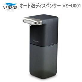 自動 泡 VERSOS ベルソス オート泡ディスペンサー VS-U001 ブラック ディスペンサー 乾電池式 送料無料