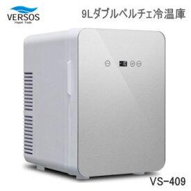 冷温庫 温冷庫 VERSOS ベルソス 9Lダブルペルチェ冷温庫 VS-409 シルバー 送料無料