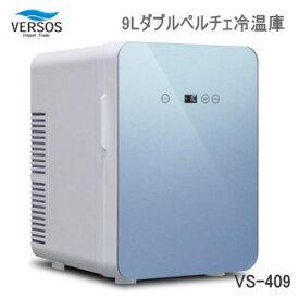 冷温庫 温冷庫 VERSOS ベルソス 9Lダブルペルチェ冷温庫 VS-409 ブルー 送料無料