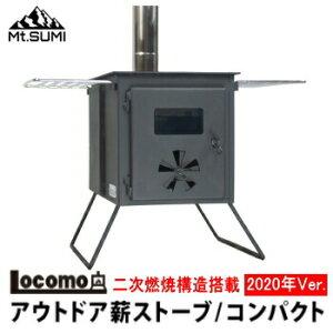 薪ストーブ Mt.SUMI Locomo アウトドア薪ストーブ コンパクト OGC11-2 送料無料