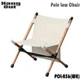 ポールローチェア チェア HangOut ハングアウト Pole Low Chair POL-N56(WH)ホワイト 送料無料