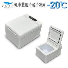 車載用 冷凍冷蔵庫 VERSOS ベルソス 9L車載用冷蔵冷凍庫 VS-CB009WH ホワイト 送料無料