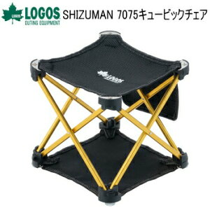 チェア 椅子 ロゴス LOGOS SHIZUMAN 7075キュービックチェア 73173171 コンパクトチェア 送料無料