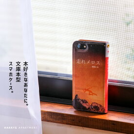 iPhoneXケース 手帳型 アート おもしろ パロディ おしゃれ かわいい ブランド 文庫本 走れ スマホケース android XPERIA XZ GALAXY S8 AQUOS arrows HUAWEI iphone7plus iphone6s iphoneSE iphone5s HARRYS APARTMENT 【ほぼ 全機種対応】