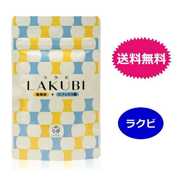 ラクビ (LAKUBI) 悠悠館 腸内フローラ 31粒 サプリメント送料無料