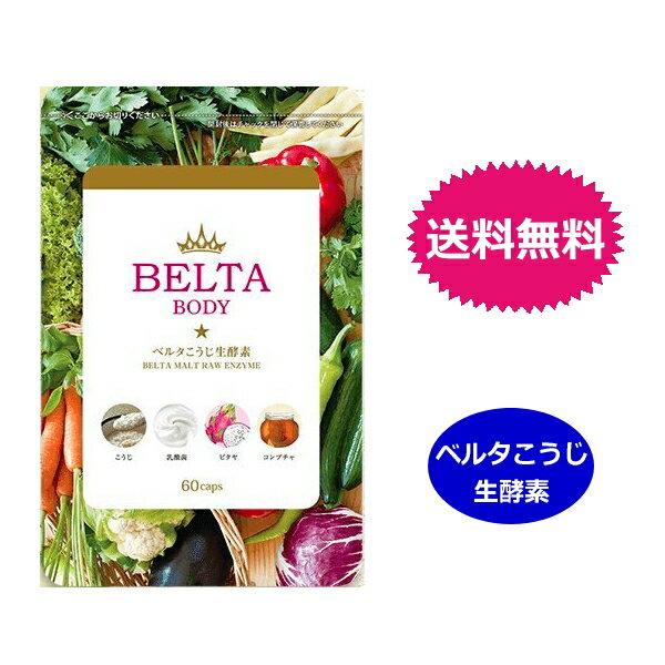 ベルタこうじ生酵素サプリ 60粒 BELTA ダイエット 送料無料