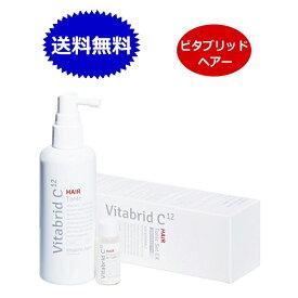 ビタブリッドC ヘアートニックセット EX 薬用発毛促進剤 送料無料