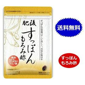肥後すっぽんもろみ酢 30粒 ゆめや ミーロード ダイエット 健康 コラーゲン 送料無料