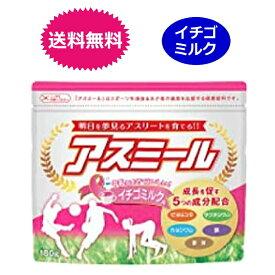 アスミール イチゴミルク味 180g 子供成長応援飲料 カルシウム 全国送料無料