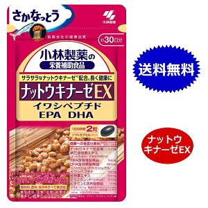 小林製薬 ナットウキナーゼEX 60粒 栄養補助食品 送料無料