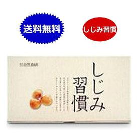しじみ習慣 自然食研 60粒 送料無料