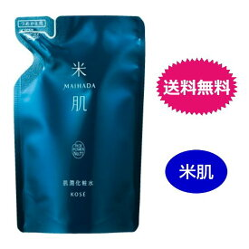 米肌 MAIHADA 肌潤化粧水 つめかえ用 110ml 送料無料