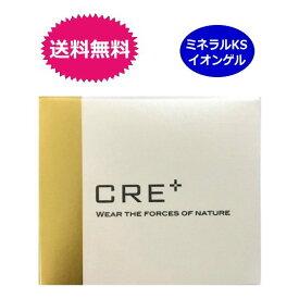 ワールドレップサービス ミネラルKSイオンゲル CRE+ 50g 送料無料