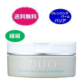 DUO デュオ ザ 薬用クレンジングバーム バリア 90g メイク落とし 緑箱 送料無料