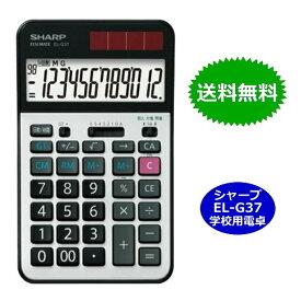 シャープ EL-G37 学校用電卓 12桁 早打ち機能 2キーロールオーバー 送料無料