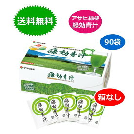 【箱なし】緑効青汁 アサヒ緑健 90袋入 送料無料