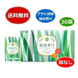 【箱なし】緑効青汁 アサヒ緑健 30袋 送料無料