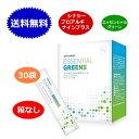【箱なし特価】シナジー エッセンシャルグリーン 30袋 送料無料