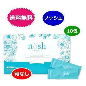 ノッシュ nosh 10包 お試し 箱なし マウスウォッシュ 医薬部外品 口臭対策 オーラルケア 送料無料