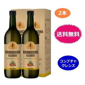 【2本セット】コンブチャクレンズ 720ml 酵素 ダイエットドリンク 送料無料