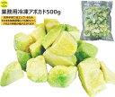 【送料無料】冷凍 アボカド 500g 無添加 冷凍野菜 冷凍フルーツ 冷凍果物 アボカドカット 輸入食材 カット野菜 カット…