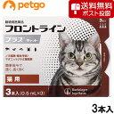 【ネコポス(同梱不可)】猫用フロントラインプラスキャット 3本(3ピペット) (動物用医薬品)