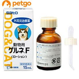 動物用ゲルネF 犬猫用 15mL(動物用医薬品)【あす楽】