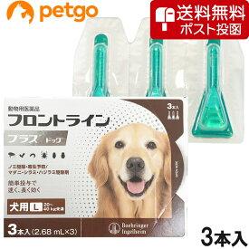 【ネコポス(同梱不可)】犬用フロントラインプラスドッグL 20kg〜40kg 3本(3ピペット)(動物用医薬品)【あす楽】