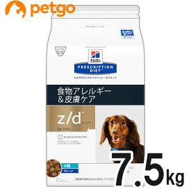 ヒルズ 犬用 z/d ultra 食物アレルギー&皮膚ケア ドライ 小粒 7.5kg【あす楽】