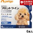 【最大1800円OFFクーポン】【ネコポス(同梱不可)】犬用フロントラインプラスドッグS 5〜10kg 6本(6ピペット)(動物…