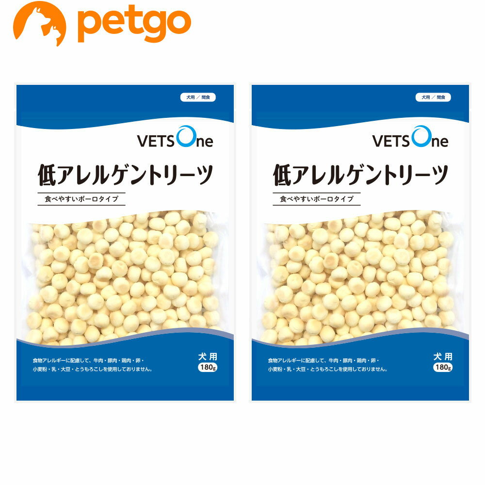 【2個セット】低アレルゲントリーツ 食べやすいボーロタイプ 180g【あす楽】