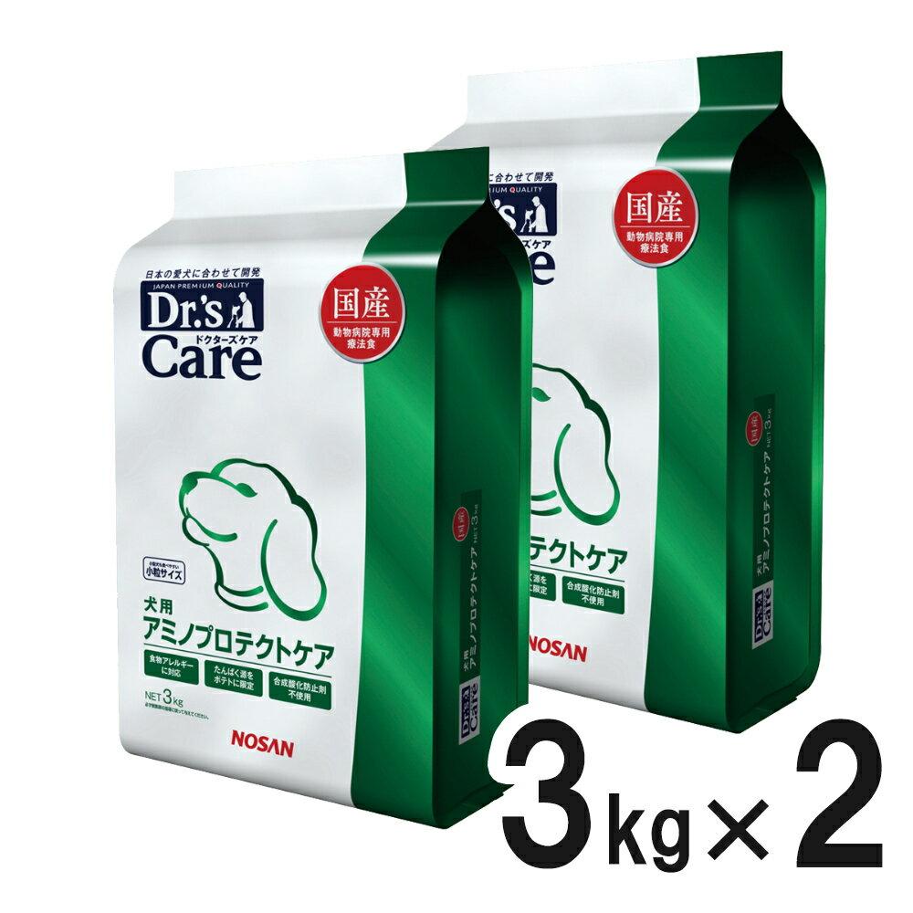 【2袋セット】ドクターズケア 犬用 アミノプロテクトケア ドライ 3kg【あす楽】