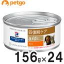 【最大1800円OFFクーポン】ヒルズ 犬猫用 a/d 回復期ケア 缶 156g×24【あす楽】