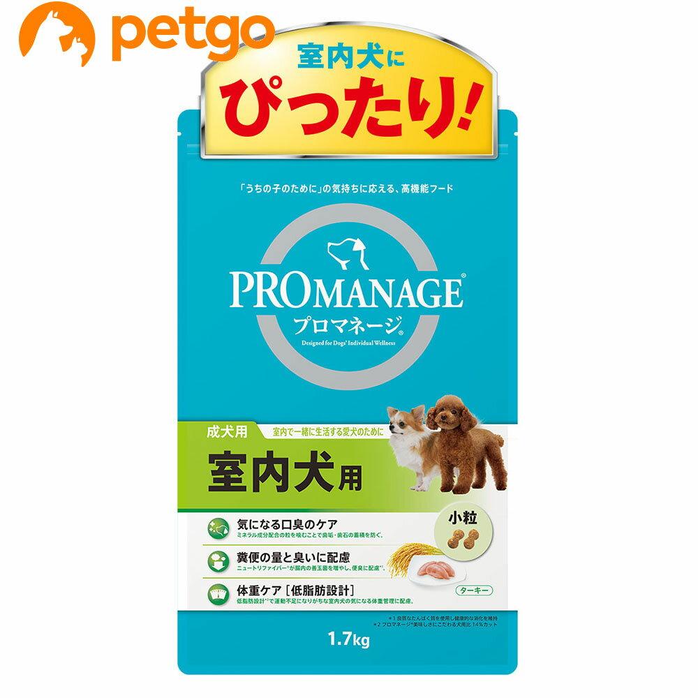 プロマネージ 室内犬用 1.7kg【あす楽】