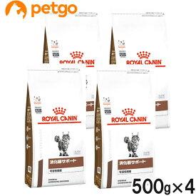 【4袋セット】ロイヤルカナン 食事療法食 猫用 消化器サポート 可溶性繊維 ドライ 500g【あす楽】