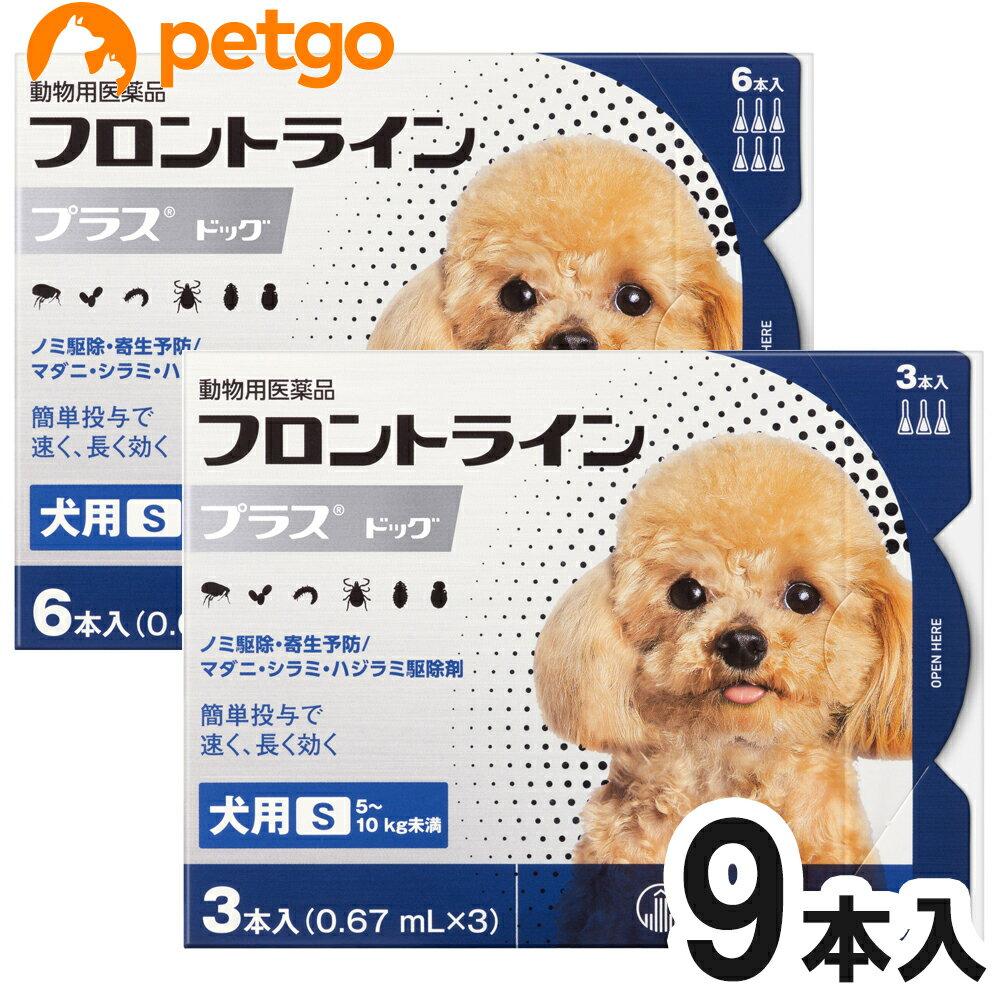 犬用フロントラインプラスドッグS 5〜10kg 9本(9ピペット)(動物用医薬品)【あす楽】
