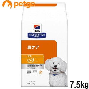 ヒルズ 犬用 c/d マルチケア 尿ケア ドライ 小粒 7.5kg【あす楽】
