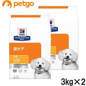 【2袋セット】ヒルズ 犬用 c/d マルチケア 尿ケア ドライ 小粒 3kg【あす楽】
