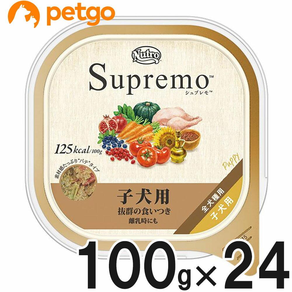 ニュートロ シュプレモ カロリーケア 子犬用 トレイ 100g×24個【まとめ買い】【あす楽】