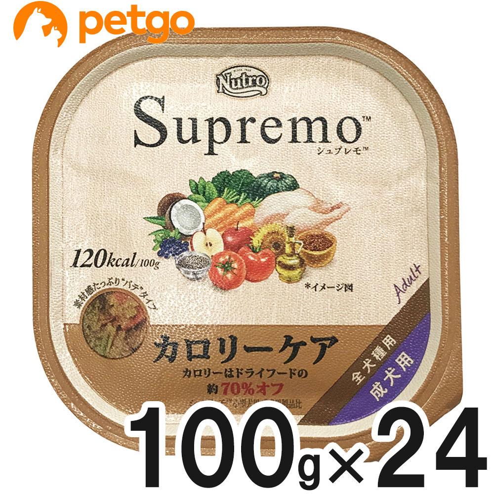 ニュートロ シュプレモ カロリーケア 成犬用 トレイ 100g×24個【まとめ買い】【あす楽】