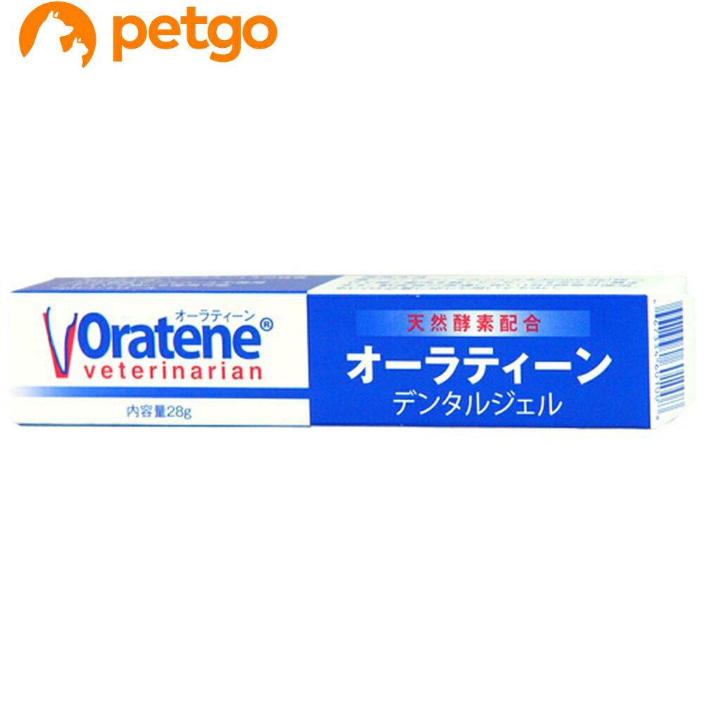 オーラティーン デンタルジェル 犬猫用 28g【あす楽】