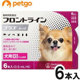 【最大350円OFFクーポン】犬用フロントラインプラスドッグXS 5kg未満 6本(6ピペット)(動物用医薬品) 【あす楽】