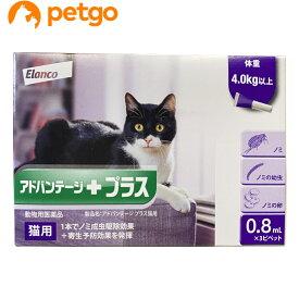 アドバンテージプラス 猫用 0.8mL 4kg以上 3ピペット(動物用医薬品)【あす楽】
