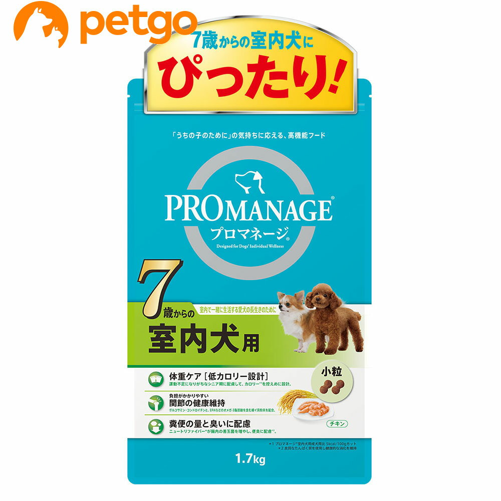 プロマネージ 7歳からの室内犬用 1.7kg【あす楽】