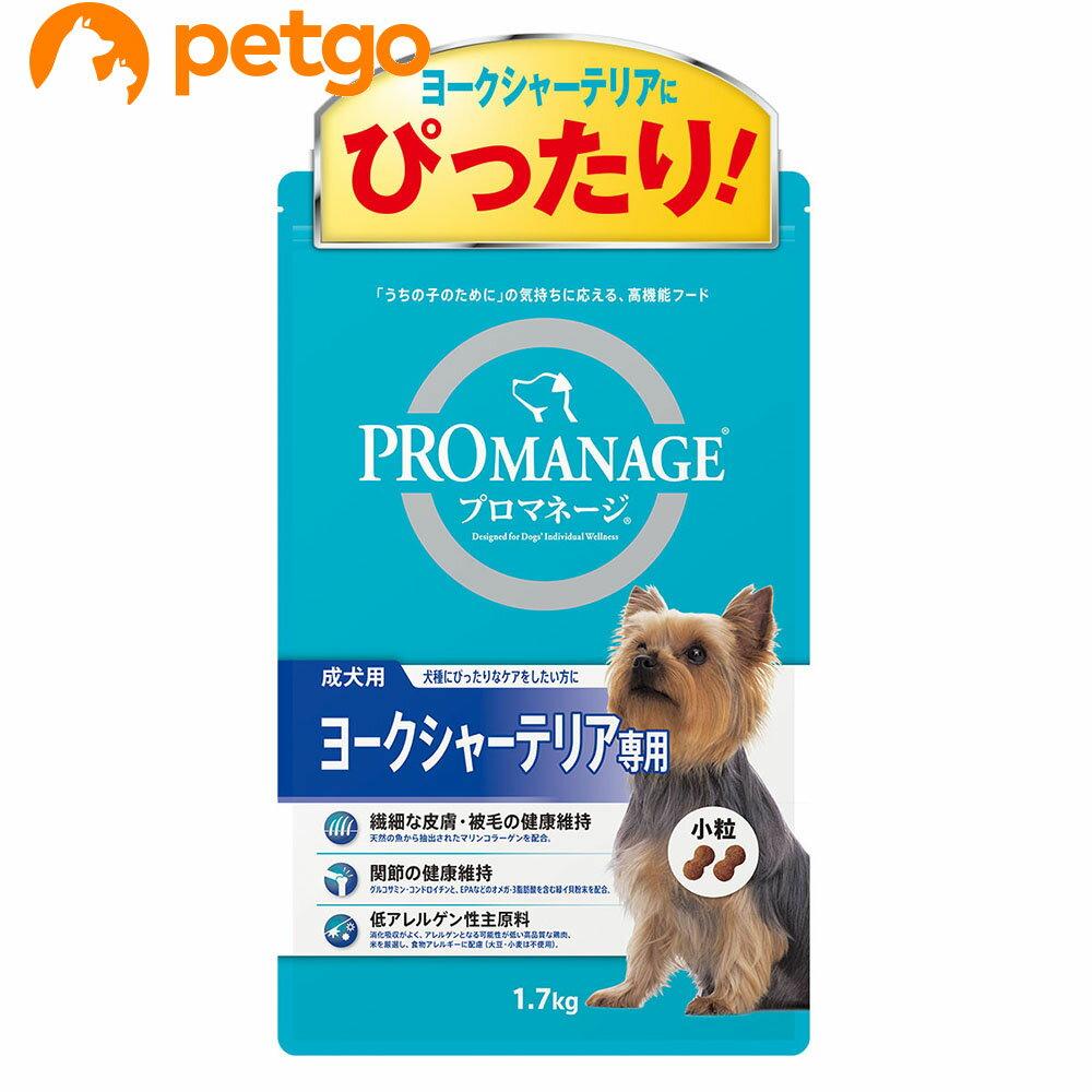 プロマネージ 成犬用 ヨークシャーテリア専用 1.7kg【あす楽】