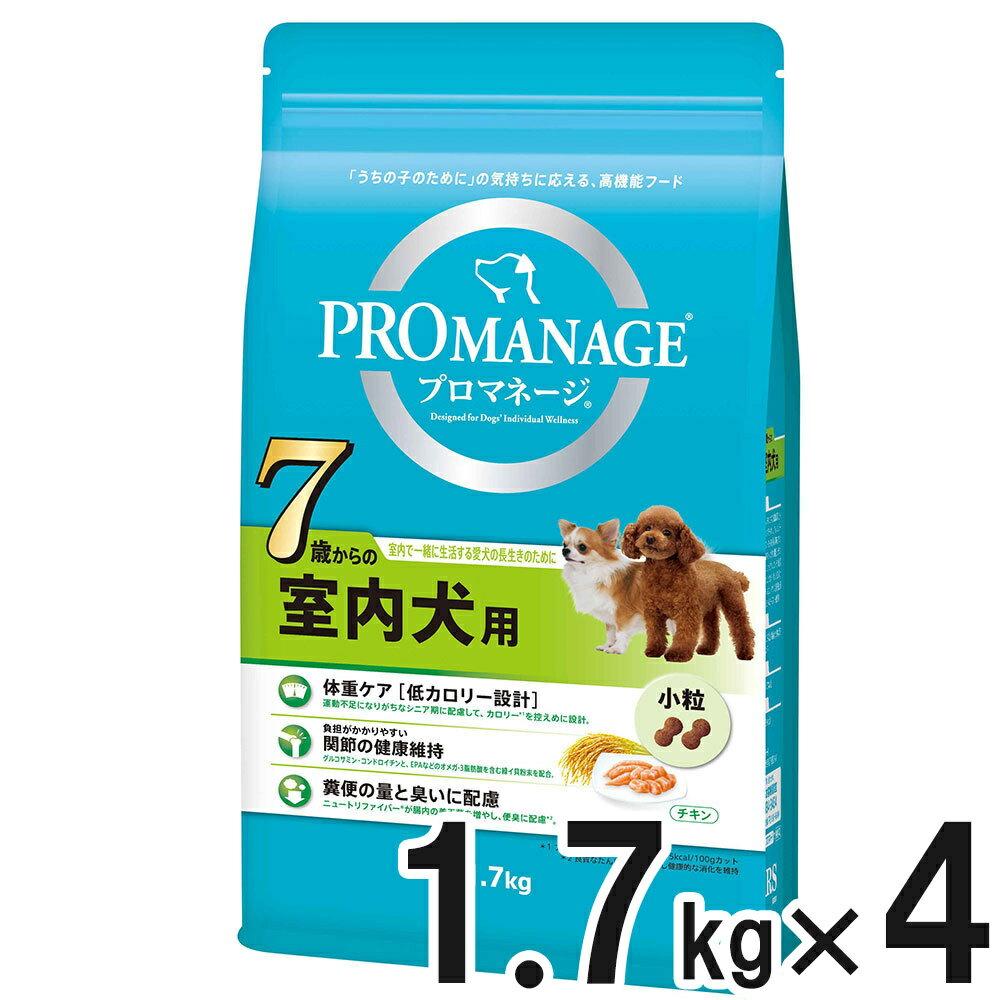 プロマネージ 7歳からの室内犬用 1.7kg×4個【まとめ買い】【あす楽】
