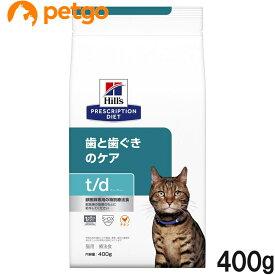 ヒルズ 猫用 t/d 歯と歯ぐきのケア ドライ 400g【あす楽】