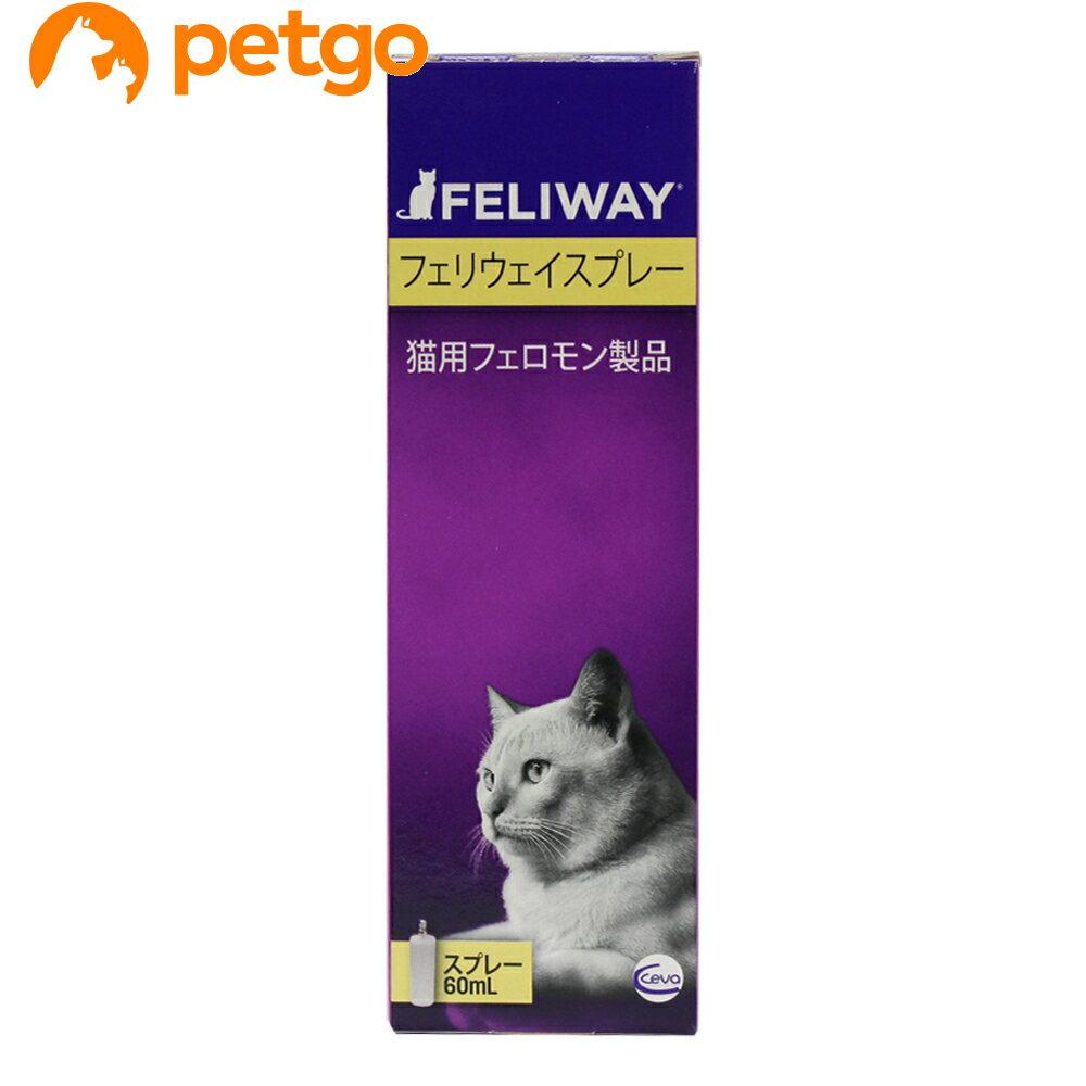 ビルバック フェリウェイ スプレー 猫用 60mL【あす楽】