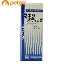 マキシオティック 犬猫用 60mL【あす楽】
